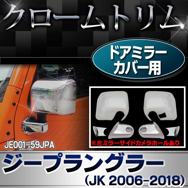 ri-je001-59jp ドアミラーカバー用(サイドカメラ穴あり) Jeep Wrangler ジープラングラー(JK 2006-2018)a パーツ カバー(カスタム 車 メッキ ドアミラー カスタムパーツ ラングラー サイドミラー メッキパーツ ジープ ガーニッシュ 外装 )