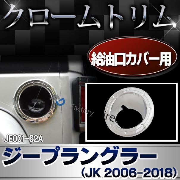 ri-je001-62a 給油口カバー用 Jeep Wrangler ジープラングラー(JK 2006-2018) クローム パーツ ガーニッシュ カバー ( カスタム 車 メッキ カスタムパーツ ラングラー ドレスアップ メッキパーツ クロームメッキ トリム ジープ 車用品 )