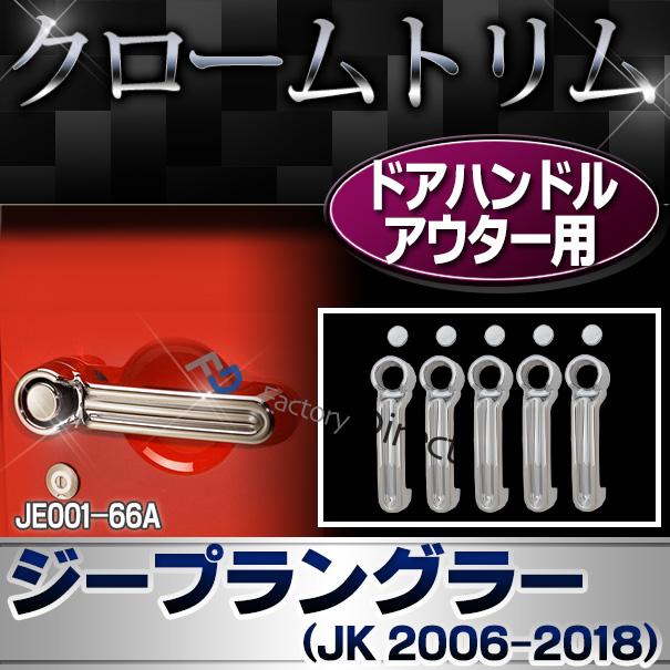 ri-je001-66a ドアハンドルアウター用 Jeep Wrangler ジープラングラー(JK 2006-2018) クローム パーツ カバー(カスタム 車 メッキ アクセサリー カスタムパーツ ラングラー ドレスアップ メッキパーツ ドアハンドル ジープ 車用品 外装 )