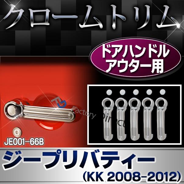 ri-je001-66b ドアハンドルアウター用 Jeep LIBERTY ジープリバティー(KK 2008-2012) クローム パーツ カバー ( カスタム 車 メッキ アクセサリー カスタムパーツ ドレスアップ メッキパーツ ドアハンドル ジープ 車用品 外装 )