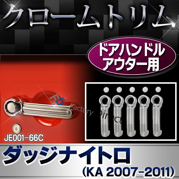 ri-je001-66c ドアハンドルアウター用 Dodge Nitro ダッジナイトロ(KA 2007-2011) クローム パーツ ガーニッシュ カバー ( カスタム 車 メッキ カスタムパーツ ドレスアップ メッキパーツ ドアハンドル ダッジ ナイトロ 車用品 外装 )