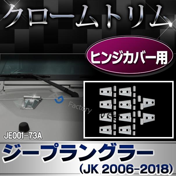 ri-je001-73a ドアヒンジカバー用 Jeep Wrangler ジープラングラー(JK 2006-2018) クローム パーツ ガーニッシュ カバー ( カスタム 車 メッキ カスタムパーツ ラングラー ドレスアップ メッキパーツ クロームメッキ トリム ジープ )