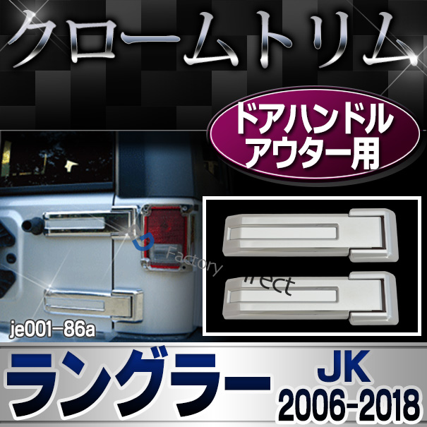 ri-je001-86a リアゲートヒンジカバー用 Jeep Wrangler ジープラングラー(JK 2006-2018) クローム パーツ ガーニッシュ カバー ( カスタム 車 メッキ カスタムパーツ ラングラー メッキパーツ クロームメッキ トリム ジープ リアゲート )