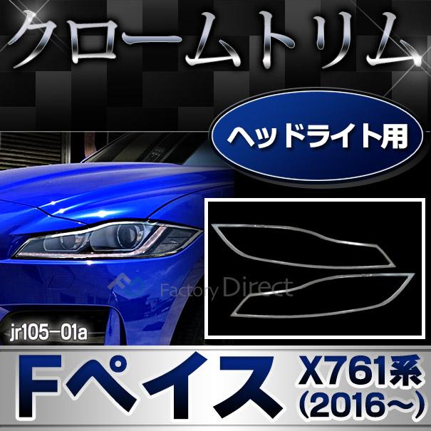 ri-jr105-01a ヘッドライト用 Jaguar ジャガー F-Pace(X761系 2016以降 H28以降) クローム ガーニッシュ カバー (カスタム パーツ 車 メッキ ライト クロームメッキ トリム メッキパーツ ヘッドランプ ヘッドライトカバー カスタムパーツ)