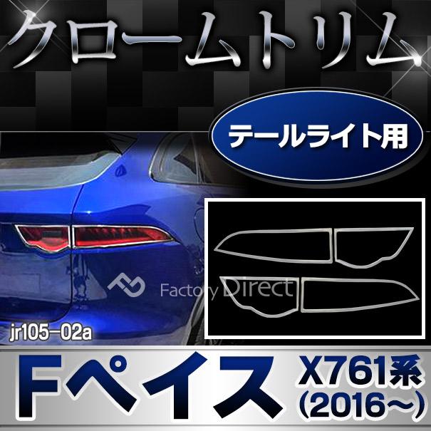 ri-jr105-02a テールライト用 Jaguar ジャガー F-Pace(X761系 2016以降 H28以降) クローム ガーニッシュ カバー( カスタム パーツ 車 アクセサリー カスタムパーツ メッキ ライト メッキパーツ テールランプ 車用品 クロームメッキ )