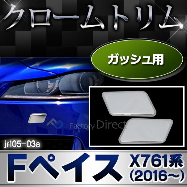 ri-jr105-03a ガッシュカバー用 Jaguar ジャガー F-Pace(X761系 2016以降 H28以降) スマート クローム ガーニッシュ カバー ( カスタム パーツ 車 メッキ アクセサリー クロームメッキ 車用品 ドレスアップ カスタムパーツ)