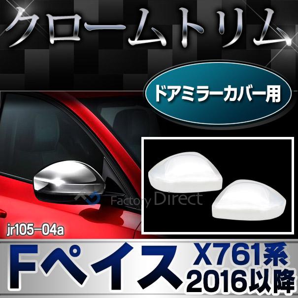 ri-jr105-04a ドアミラーカバー用 Jaguar ジャガー F-Pace(X761系 2016以降 H28以降) スマート クローム ガーニッシュ カバー ( カスタム パーツ 車 メッキ アクセサリー クロームメッキ 車用品 ドレスアップ カスタムパーツ)