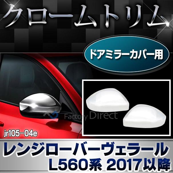 ri-jr105-04e ドアミラーカバー用 Range Rover Velar レンジローバーヴェラール (L560系 2017以降 H29以降) スマート クローム ガーニッシュ カバー ( カスタム パーツ 車 カスタムパーツ ドアミラーカバー 車用品 ドレスアップ 外装 )