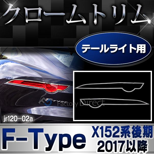 ri-jr120-02a テールライト用 Jaguar ジャガー F-Type(X152系後期 2017以降 H29以降) ガーニッシュ カバー ( カスタム パーツ カスタムパーツ メッキ ライト ドレスアップ トリム クローム ヘッドライトカバー 車用品 メッキパーツ )