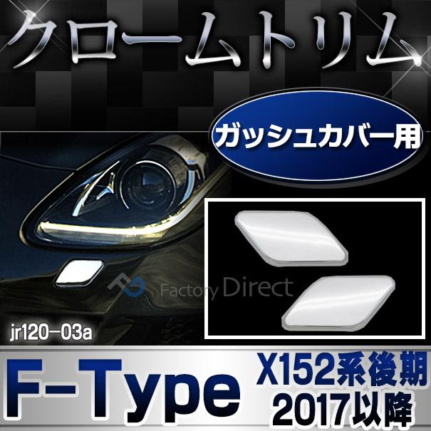 ri-jr120-03a ガッシュカバー用 Jaguar ジャガー F-Type(X152系後期 2017以降 H29以降) ガーニッシュ カバー ( カスタム パーツ カスタムパーツ メッキ ライト ドレスアップ トリム クローム ヘッドライトカバー 車用品 メッキパーツ )