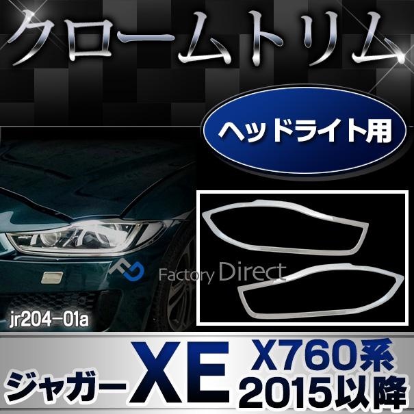 ri-jr204-01 ヘッドライト用 クロームメッキランプトリム Jaguar ジャガーXE(X760系 2015以降 H27以降) ガーニッシュ カバー (クローム メッキ リム ガーニッシュ カバー ドアミラー サイドミラー  )