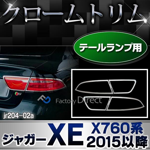 ri-jr204-02 テールライト用 クロームメッキランプトリム Jaguar ジャガーXE(X760系 2015以降 H27以降) ガーニッシュ カバー (クローム メッキ リム ガーニッシュ カバー ドアミラー サイドミラー  )