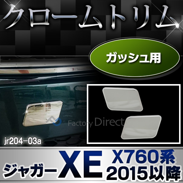 ri-jr204-03 ガッシュカバー用 クロームメッキトリム Jaguar ジャガーXE(X760系 2015以降 H27以降) ガーニッシュ カバー (クローム メッキ リム ガーニッシュ カバー ドアミラー サイドミラー  )