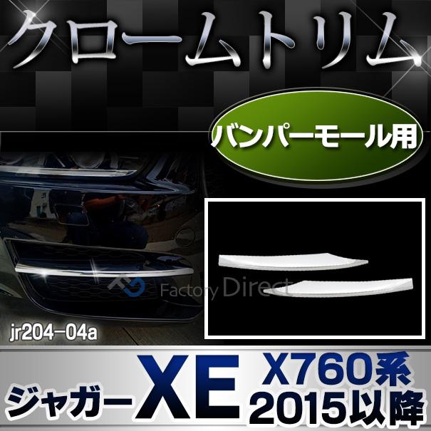 ri-jr204-04 フロントバンパー用 クロームメッキトリム Jaguar ジャガーXE(X760系 2015以降 H27以降) ガーニッシュ カバー (クローム メッキ リム ガーニッシュ カバー ドアミラー サイドミラー  )