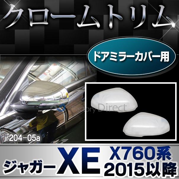 ri-jr204-05(813-06) ドアミラーカバー用 クロームメッキランプトリム Jaguar ジャガーXE(X760系 2015以降 H27以降) ガーニッシュ カバー (クローム メッキ リム ガーニッシュ カバー ドアミラー サイドミラー  )