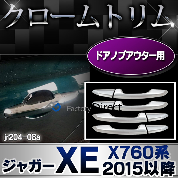 ri-jr204-08 ドアハンドルアウター用 クロームメッキトリム Jaguar ジャガーXE(X760系 2015以降 H27以降) ガーニッシュ カバー (クローム メッキ リム ガーニッシュ カバー ドアミラー サイドミラー  )