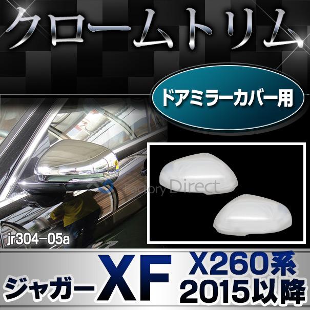 ri-jr304-05(813-06) ドアミラーカバー用 クロームメッキランプトリム Jaguar ジャガーXF(X260系 2015以降 H27以降) ガーニッシュ カバー (クローム メッキ リム ガーニッシュ カバー ドアミラー サイドミラー  )