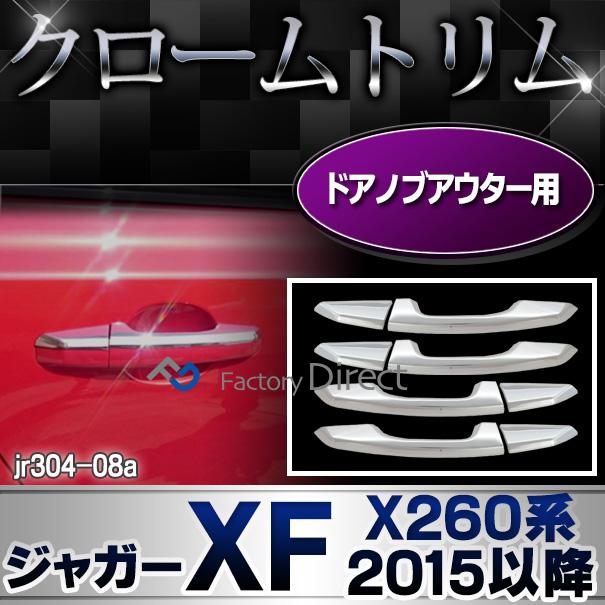 ri-jr304-08(204-08) ドアハンドルアウター用 クロームメッキトリム Jaguar ジャガーXF(X260系 2015以降 H27以降) ガーニッシュ カバー (クローム メッキ リム ガーニッシュ カバー ドアミラー サイドミラー  )