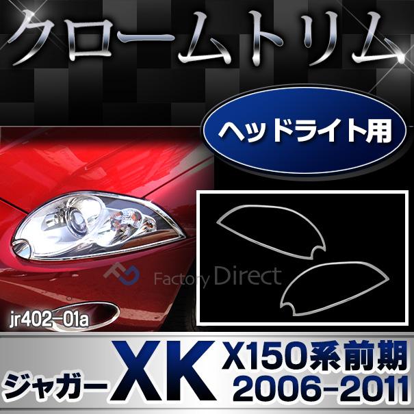 ri-jr402-01a ヘッドライト用 Jaguar ジャガーXK(X150系前期 2006-2011 H18-H23) ガーニッシュ カバー ( カスタム パーツ メッキ カスタムパーツ ライト トリム クローム ヘッドランプ ヘッドライトカバー 車用品 ドレスアップ )
