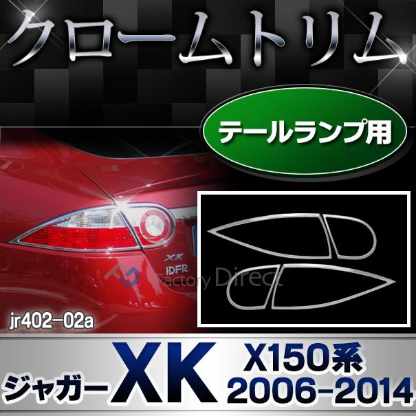 ri-jr402-02a テールライト用 Jaguar ジャガーXK(X150系前期後期 2006-2014 H18-H26) ガーニッシュ カバー ( カスタム パーツ 車 メッキ カスタムパーツ テールランプ トリム クローム ドアハンドル ドアノブ 車用品 ドレスアップ )