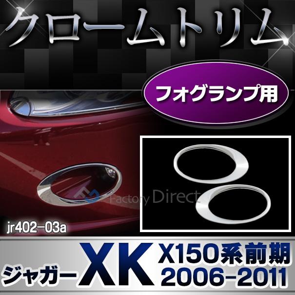 ri-jr402-03a フォグランプ用 Jaguar ジャガーXK(X150系前期 2006-2011 H18-H23) ガーニッシュ カバー ( カスタム パーツ メッキ カスタムパーツ フォグランプ クローム ドアハンドル メッキパーツ ドアノブ 車用品 ドレスアップ )