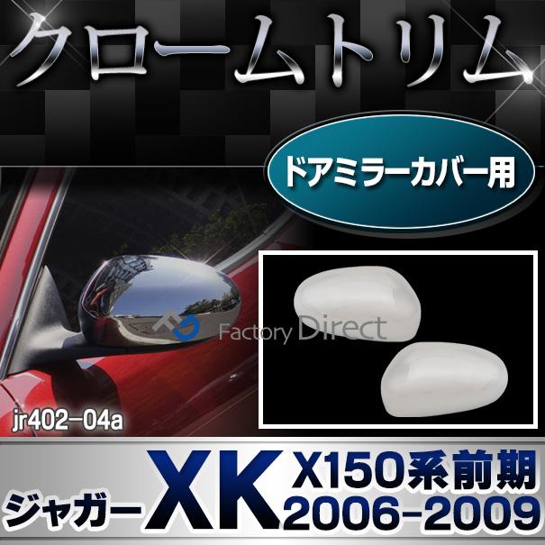 ri-jr402-04a(812-03) ドアミラーカバー用 Jaguar ジャガーXK(X150系前期 2006-2009 H18-H21)ガーニッシュ カバー ( カスタム パーツ メッキ ドアミラー ミラー クローム ドアハンドル ドアノブ 車用品 ドレスアップ カスタムパーツ )