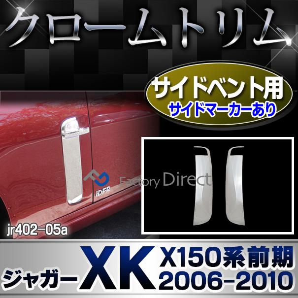 ri-jr402-05a サイドベントカバー用 Jaguar ジャガーXK(X150系前期 2006-2010 H18-H22) ガーニッシュ カバー ( カスタム パーツ メッキ カスタムパーツ トリム クローム ドアハンドル メッキパーツ ドアノブ 車用品 ドレスアップ )