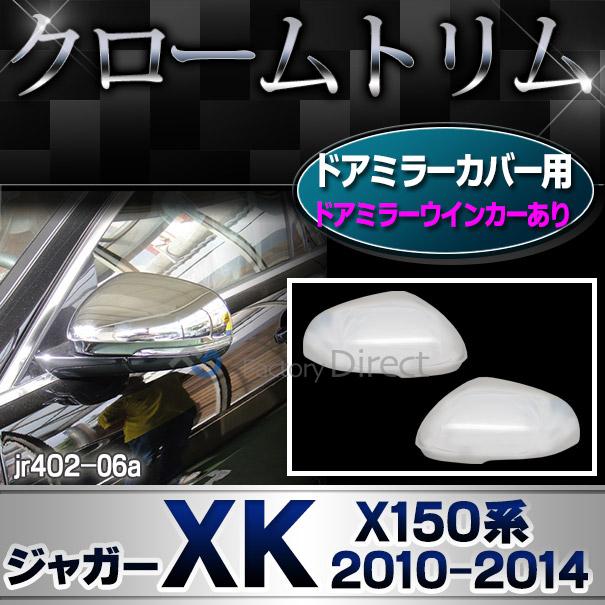 ri-jr402-06a(813-06) ドアミラーカバー用 Jaguar ジャガーXK(X150系2010-2014 H22-H26)ガーニッシュ カバー ( カスタム パーツ メッキ ドアミラー ミラー トリム クローム ドアハンドル ドアノブ 車用品 ドレスアップ カスタムパーツ )