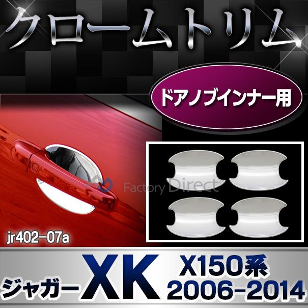 ri-jr402-07a(813-07) ドアハンドルインナー用 Jaguar ジャガーXK(X150系前期後期 2006-2014 H18-H26) ガーニッシュ カバー ( カスタム パーツ メッキ カスタムパーツ トリム クローム ドアハンドル ドアノブ 車用品 ドレスアップ )