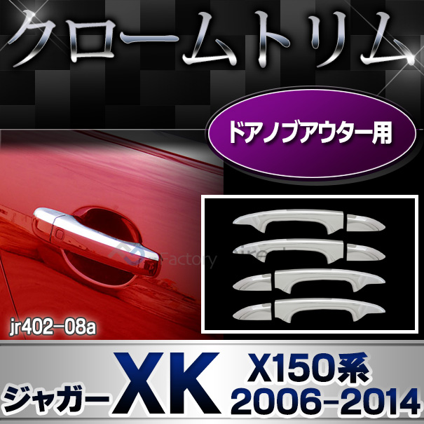 ri-jr402-08a(813-08) ドアハンドルアウター用 Jaguar ジャガーXK(X150系前期後期 2006-2014 H18-H26) ガーニッシュ カバー ( カスタム パーツ メッキ カスタムパーツ クローム ドアハンドル メッキパーツ ドアノブ 車用品 ドレスアップ )