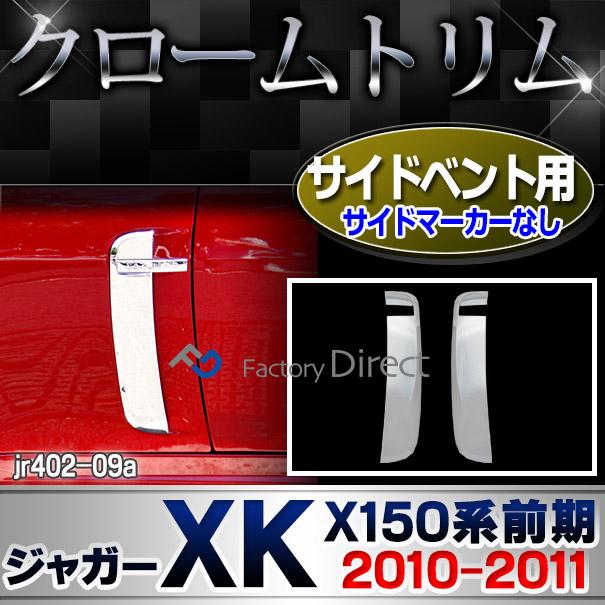 ri-jr402-09a サイドベントカバー用 Jaguar ジャガーXK(X150系前期 2010-2011 H22-H23) ジャガー クローム メッキパーツトリム ガーニッシュ カバー ( カスタム パーツ 車 メッキ メッキパーツ 車用品 ドレスアップ カスタムパーツ )