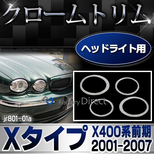 ri-jr801-01 ヘッドライト用 クロームメッキランプトリム Jaguar ジャガーXタイプ(X400系前期 2001-2007 H13-H20)ガーニッシュ カバー(クローム メッキ リム ヘッド ランプ ライト パーツ ヘッドランプ カスタム クロームトリム 車パーツ)