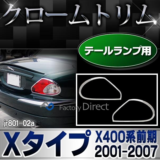 ri-jr801-02 テールライト用 クロームメッキランプトリム Jaguar ジャガーXタイプ(X400系前期 2001-2007 H13-H20) ガーニッシュ カバー (クローム メッキ リム ガーニッシュ カバー ヘッド ランプ ライト  )
