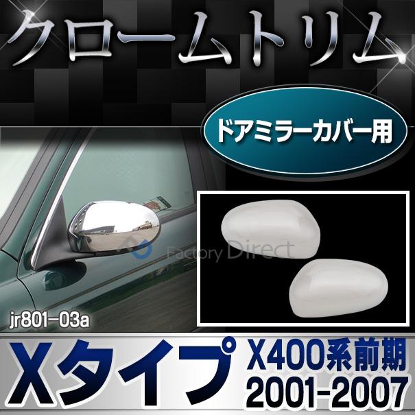 ri-jr801-03(812-03) ドアミラーカバー用 クロームメッキトリム Jaguar ジャガーXタイプ(X400系前期 2001-2007 H13-H20) ガーニッシュ カバー (クローム メッキ リム ガーニッシュ カバー ヘッド ランプ ライト  )