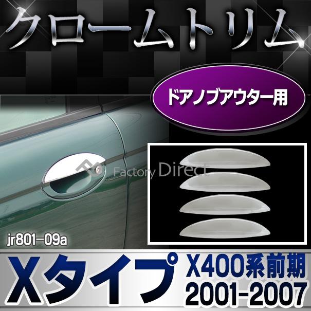 ri-jr801-09 ドアハンドルアウター用 クロームメッキトリム Jaguar ジャガーXタイプ(X400系前期 2001-2007 H13-H20) ガーニッシュ カバー (クローム メッキ リム ガーニッシュ カバー ヘッド ランプ ライト  )