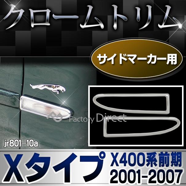 ri-jr801-10 サイドマーカー用 クロームメッキトリム Jaguar ジャガーXタイプ(X400系前期 2001-2007 H13-H20) ガーニッシュ カバー (クローム メッキ リム ガーニッシュ カバー ヘッド ランプ ライト  )