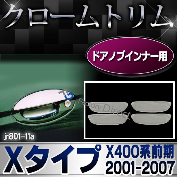 ri-jr801-11 ドアハンドルインナー用 クロームメッキトリム Jaguar ジャガーXタイプ(X400系前期 2001-2007 H13-H20) ガーニッシュ カバー (クローム メッキ リム ガーニッシュ カバー ヘッド ランプ ライト  )