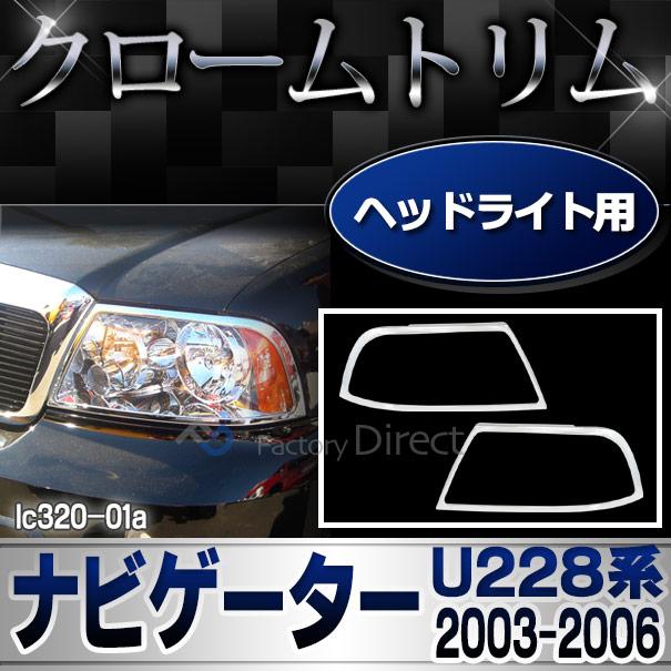 RI-LC320-01 ヘッドライト用  ナビゲーター(U228 2003-2006) Lincoln リンカーン クロームメッキランプトリム ガーニッシュ カバー  (トリム リム ガーニッシュ カバー アメ車  楽天 通販 クロームメッキ)