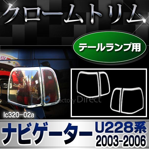 RI-LC320-02 テールライト用  ナビゲーター(U228 2003-2006) Lincoln リンカーン クロームメッキランプトリム ガーニッシュ カバー  (トリム リム ガーニッシュ カバー アメ車  楽天 通販 クロームメッキ)