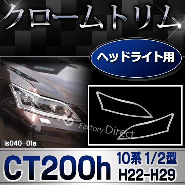 ri-ls040-01 ヘッドライト用 Lexus レクサスCT200h(10系 1型 2型 H22.12-H29.08 2010.12-2017.08) LEXUS レクサス クロームメッキランプトリム ガーニッシュ カバー (トリム ガーニッシュ カバー レクサスカーアクセサリー  )