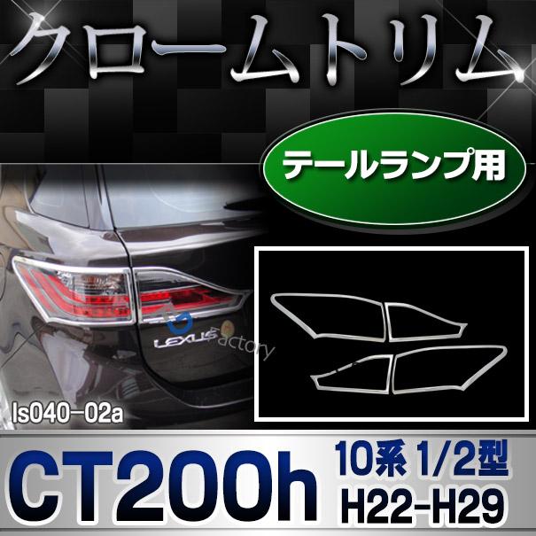 ri-ls040-02 テールライト用 Lexus レクサスCT200h(10系 1型 2型 H22.12-H29.08 2010.12-2017.08) LEXUS レクサス クロームメッキランプトリム ガーニッシュ カバー (トリム ガーニッシュ カバー レクサス)