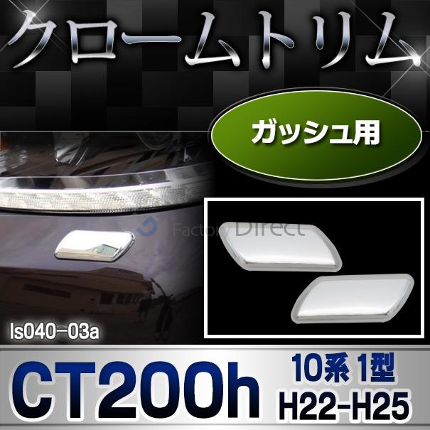 ri-ls040-03 ガッシュカバー用 Lexus レクサスLexus レクサスCT200h(10系 1型 H22.12-H25.12 2010.12-2013.12) LEXUS レクサス クロームメッキランプトリム ガーニッシュ カバー (トリム ガーニッシュ カバー レクサス カーアクセサリー  )