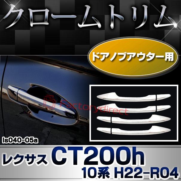 ri-ls040-05 ドアノブアウターカバー用 Lexus レクサスCT200h(10系 H22.12以降 2010.12以降) LEXUS レクサス クロームメッキランプトリム ガーニッシュ カバー (トリム ガーニッシュ カバー レクサス カーアクセサリー  )