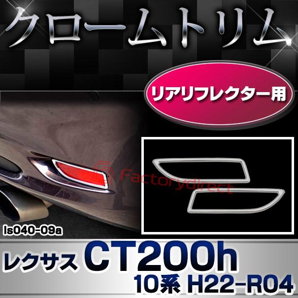 ri-ls040-09 リアリフレクター用 Lexus レクサスCT200h(10系 H22.12以降 2010.12以降) LEXUS レクサス クロームメッキランプトリム ガーニッシュ カバー(トリム リム リア リアリフレクター レクサス アクセサリー パーツ カスタム クロームトリム 車パーツ)