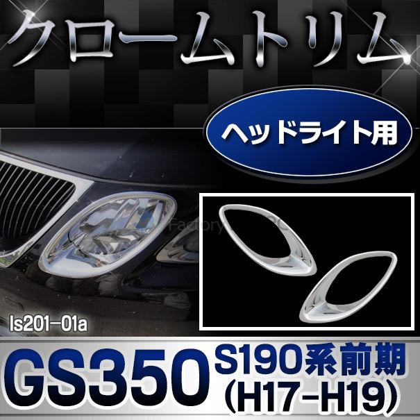 ri-ls201-01 ヘッドライト用 Lexus レクサスGS350(S190系 前期 H17.08-H19.09 2005.08-2007.09) TOYOTA Lexus トヨタ レクサス・クロームメッキランプトリム ガーニッシュ カバー  ( 外装パーツ)