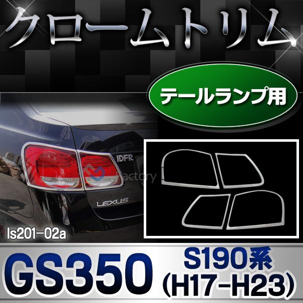 ri-ls201-02 テールライト用 Lexus レクサスGS350(S190系 前期後期 H17.08-H23.12 2005.08-2011.12)TOYOTA Lexus トヨタ レクサス・クロームメッキランプトリム ガーニッシュ カバー  ( 外装パーツ)