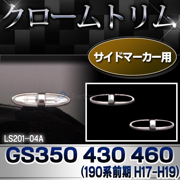 ri-ls201-04A サイドマーカー用 Lexus GS460 430 350(190系前期 H17.08-H19.09 2005.08-2007.09)TOYOTA Lexus トヨタ レクサス・クロームメッキランプトリム ガーニッシュ カバー  ( 外装パーツ メッキパーツ)