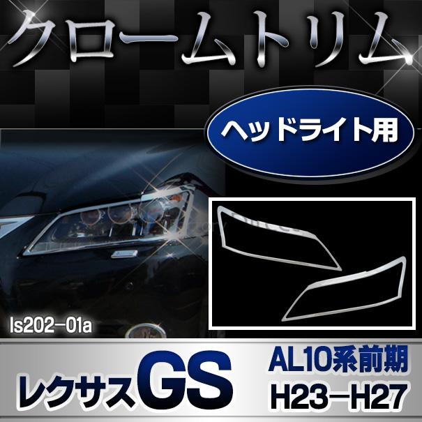 ri-ls202-01 ヘッドライト用 Lexus レクサスGS (L10系前期 2011.12-2015.10 H23.12-H27.10 )クローム メッキ ランプ トリム ガーニッシュ カバー
