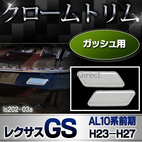ri-ls202-03 ガッシュカバー用Lexus レクサスGS (L10系前期 2011.12-2015.10 H23.12-H27.10 )クローム メッキ ランプ トリム ガーニッシュ カバー