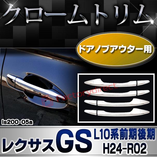 ri-ls202-05(040-05) ドアノブアウターカバー用Lexus レクサスGS (L10系前期後期 2011.12以降 H23.12以降 )クローム メッキ ランプ トリム ガーニッシュ カバー